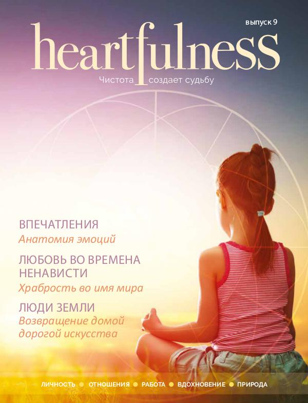 Heartfulness Magazine Выпуск 9