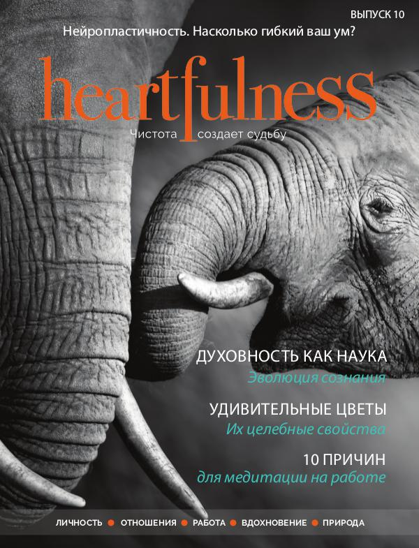 Heartfulness Magazine Выпуск 10