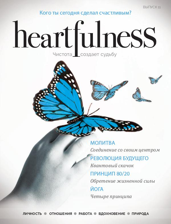 Heartfulness Magazine Выпуск 11