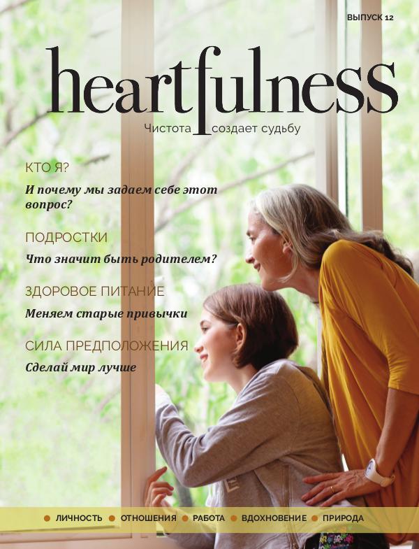 Heartfulness Magazine Выпуск 12