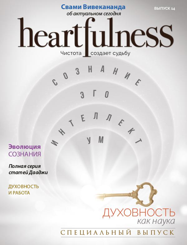Heartfulness Magazine Выпуск 14