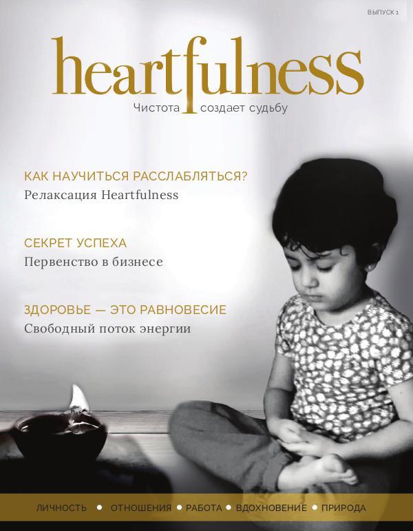 Heartfulness Magazine Выпуск 1