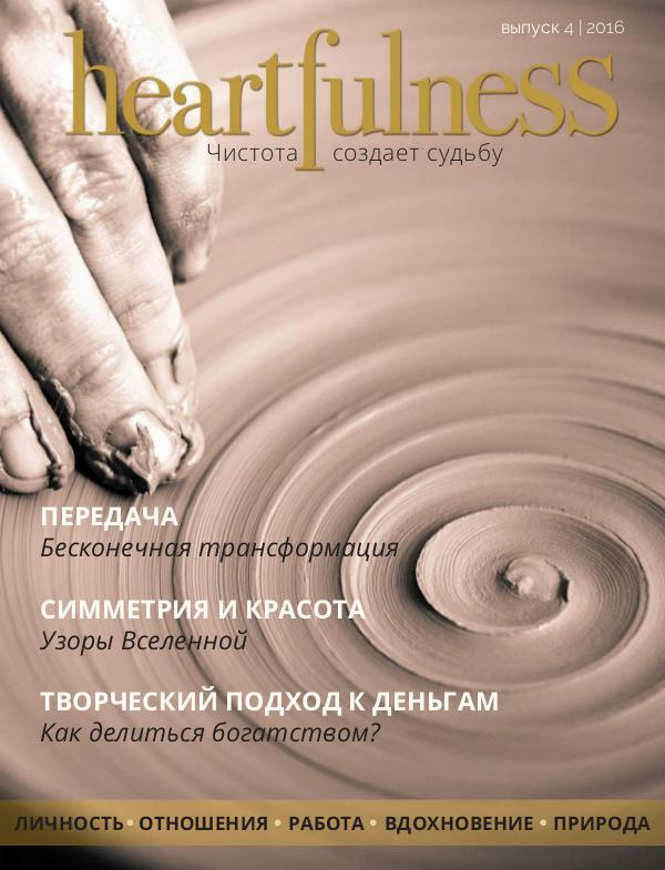 Heartfulness Magazine Выпуск 4