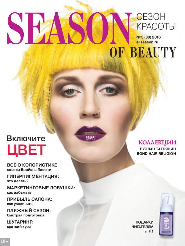 Season of Beauty № 3 (80)