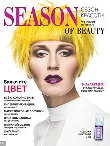 Season of Beauty