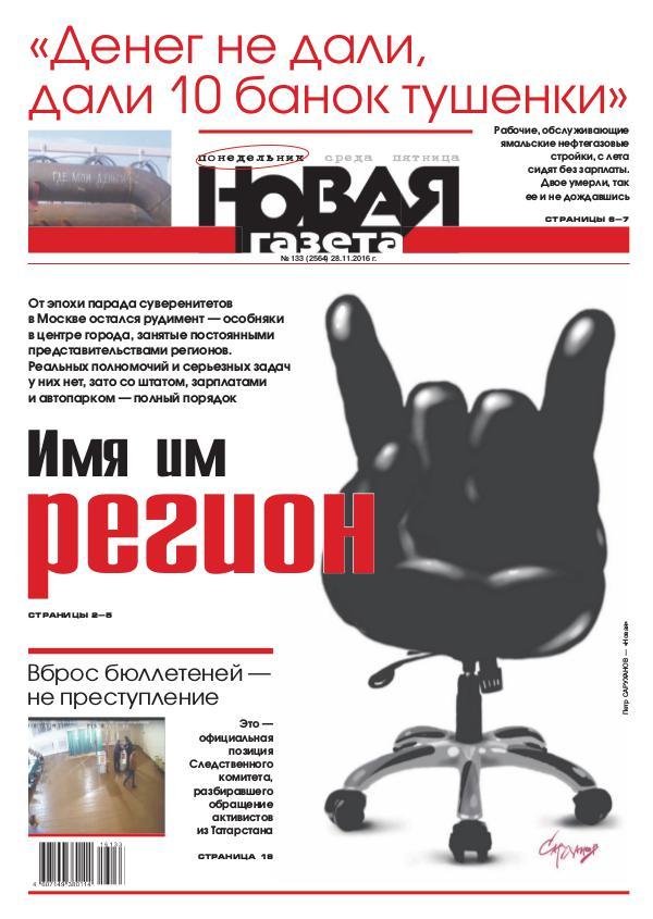 «Новая газета» №133 (понедельник) от 28.11.2016 «Новая газета» №133 (понедельник) от 28.11.2016
