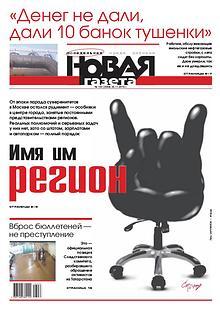 «Новая газета» №133 (понедельник) от 28.11.2016