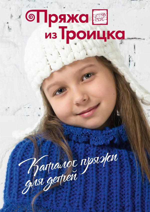 Пряжа из Троицка. Детский каталог. 2017