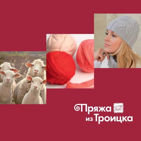 Пряжа из Троицка. Каталог ТКФ 2016-2017