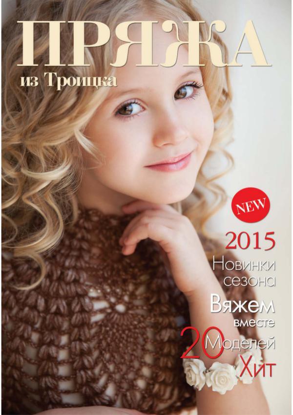 """Журнал """"Пряжа из Троицка"""" Пряжа из Троицка 2015-2016"""