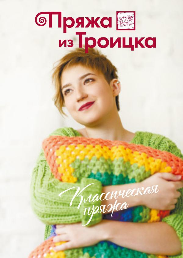 Пряжа из Троицка. Классическая серия. 2017