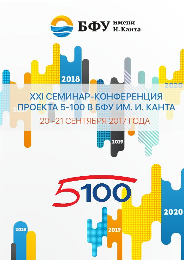 Программа конференции Программа