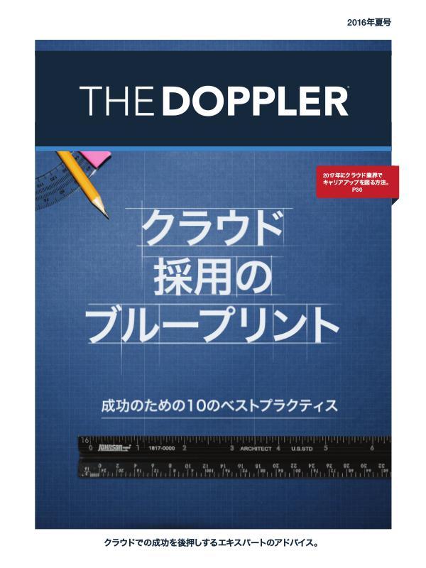 The Doppler Quarterly (日本語) 夏 2016