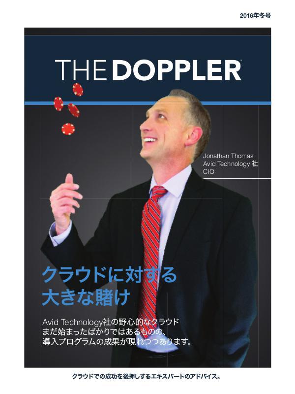 The Doppler Quarterly (日本語) 冬 2016