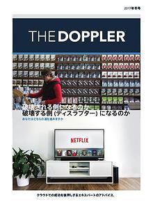 The Doppler Quarterly (日本語)