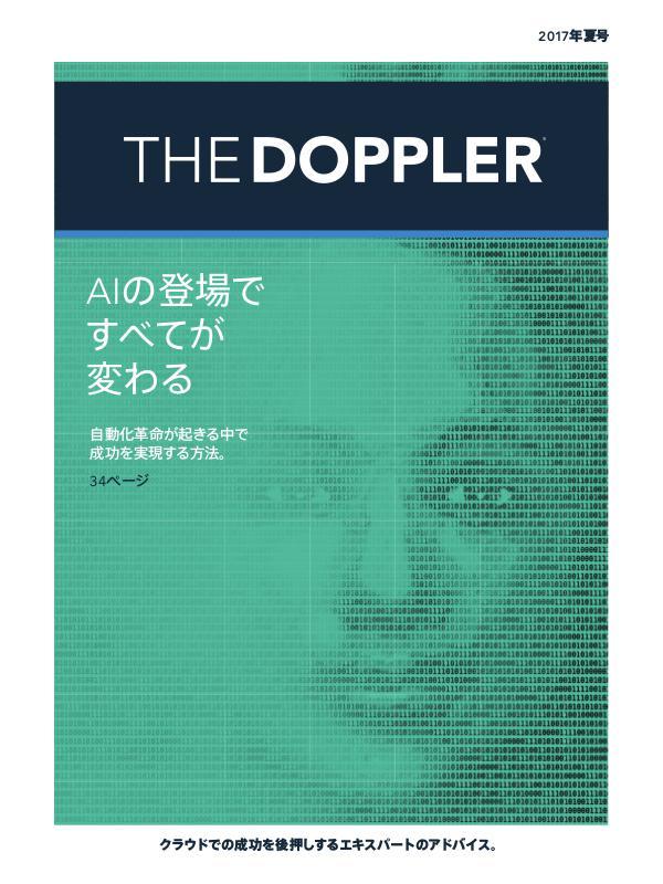 The Doppler Quarterly (日本語) 夏 2017
