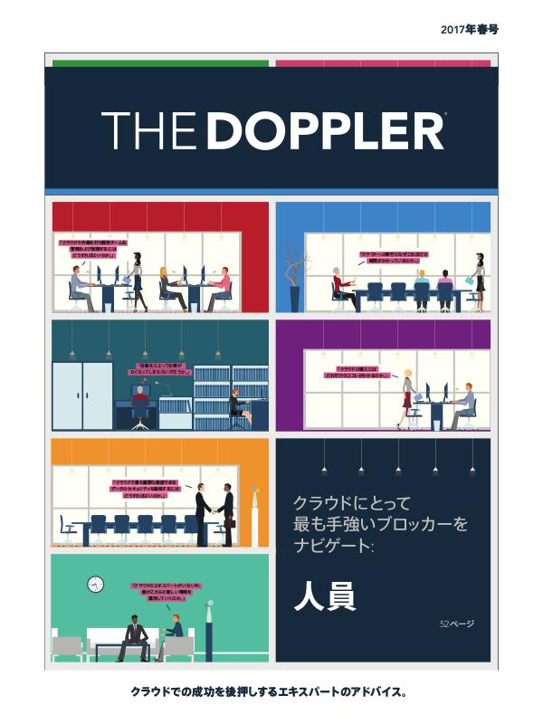 The Doppler Quarterly (日本語) 春 2017