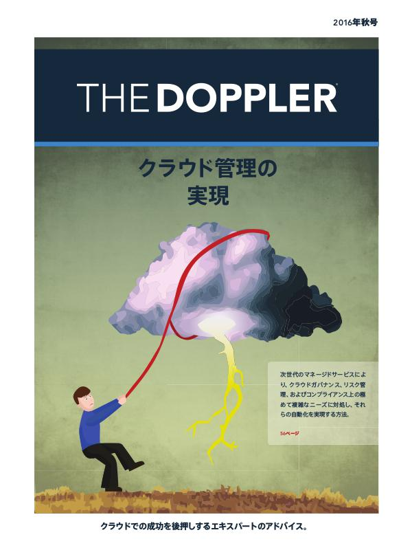 The Doppler Quarterly (日本語) 秋 2016