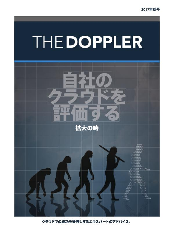 The Doppler Quarterly (日本語) 秋 2017