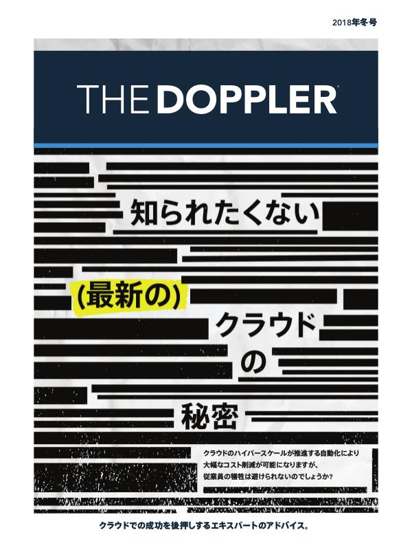 The Doppler Quarterly (日本語) 冬 2018
