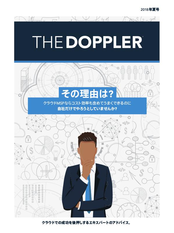 The Doppler Quarterly (日本語) 夏 2018