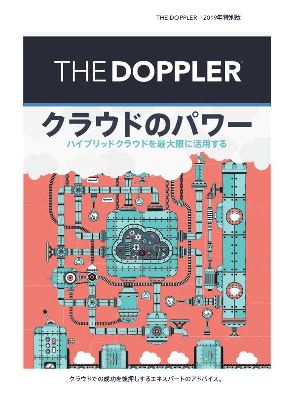 The Doppler Quarterly (日本語) スペシャルエディション2019