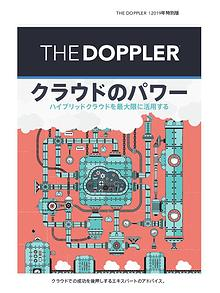 The Doppler Quarterly (日本語)
