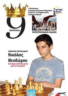 Revista Griega 2
