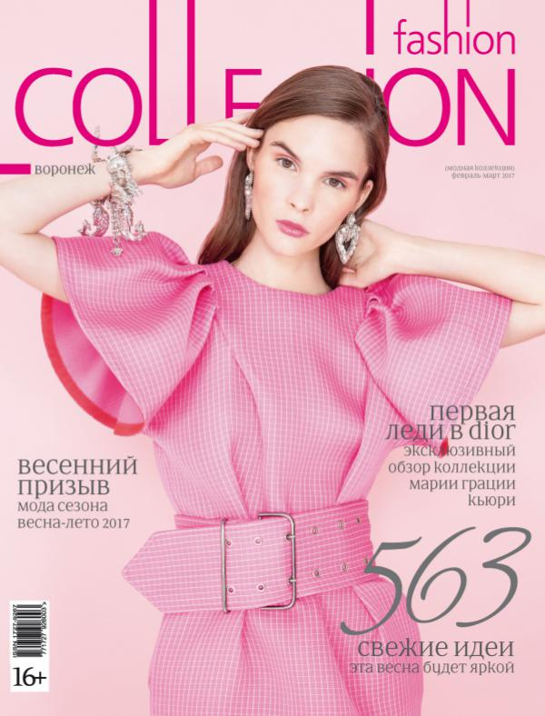 Fashion Collection Март 2017 Воронеж