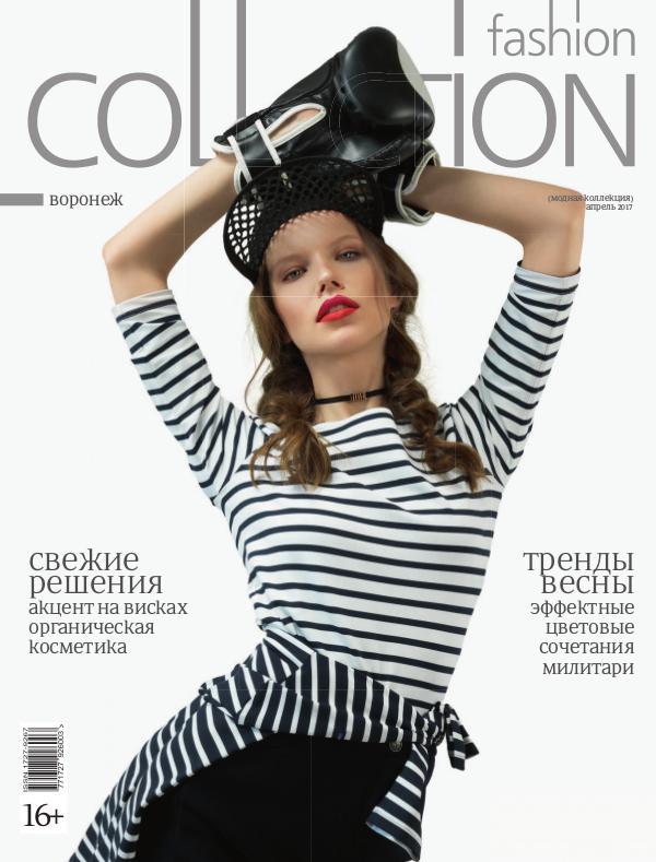 Fashion Collection Апрель 2017 Воронеж
