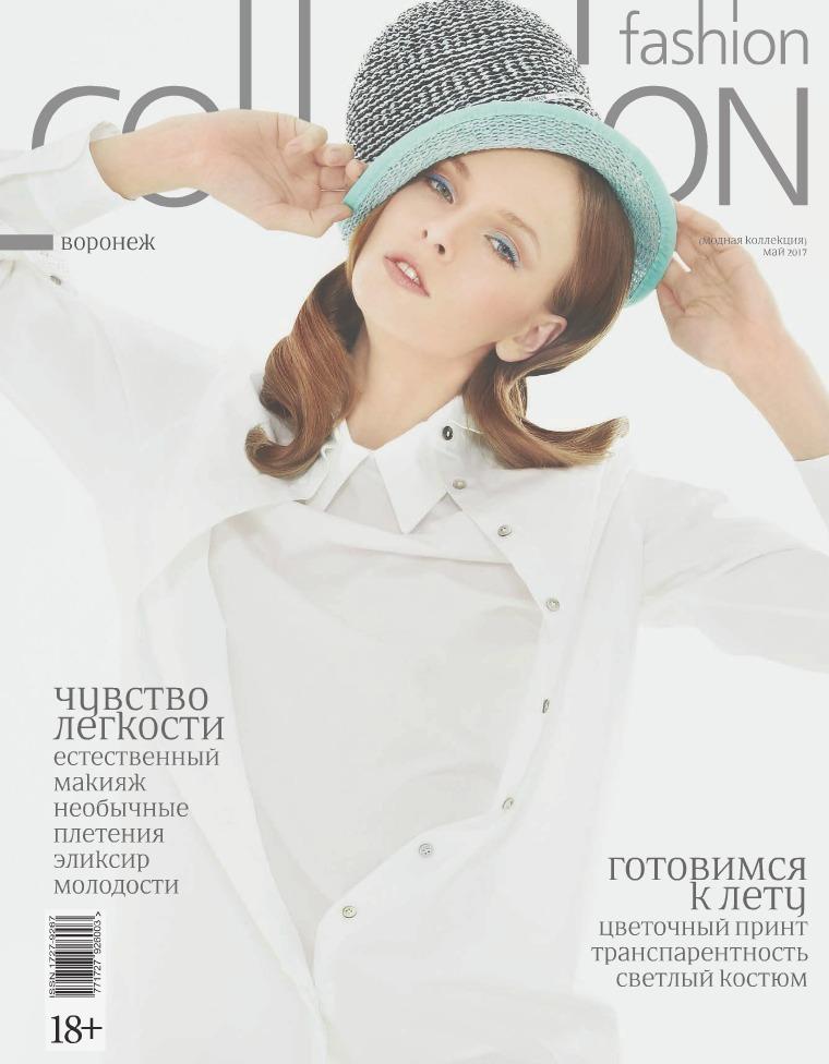 Fashion Collection Май 2017 Воронеж