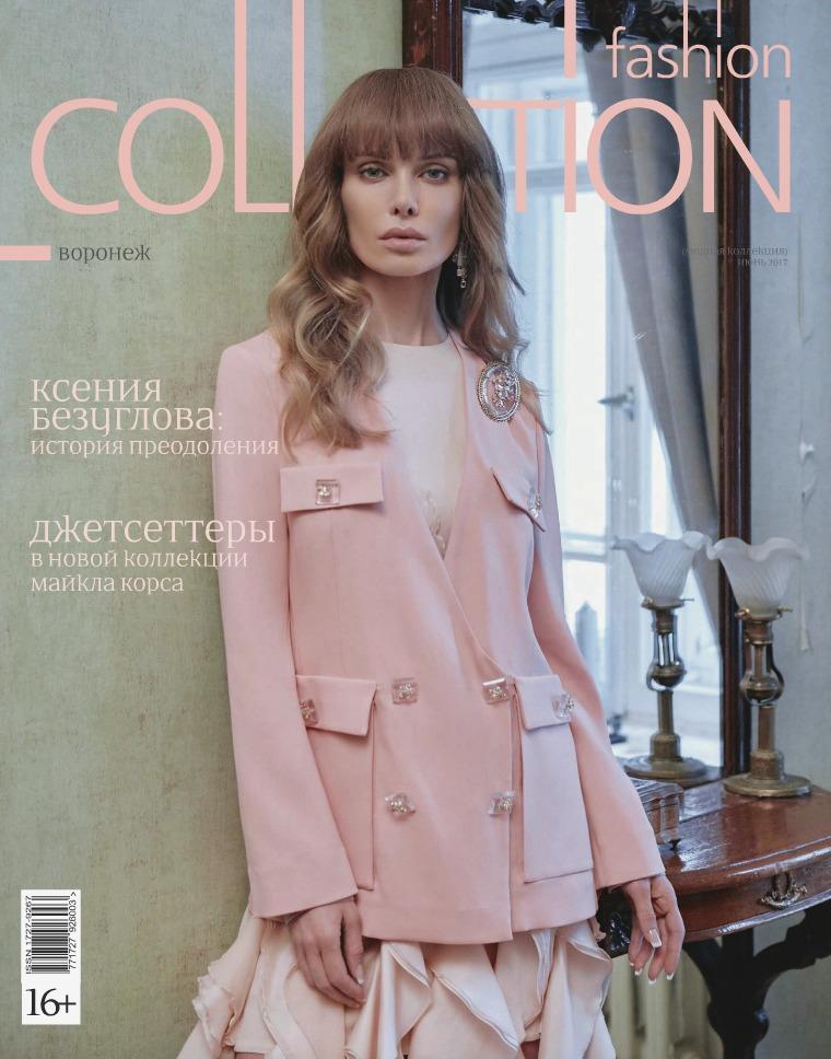 Fashion Collection Июнь Воронеж