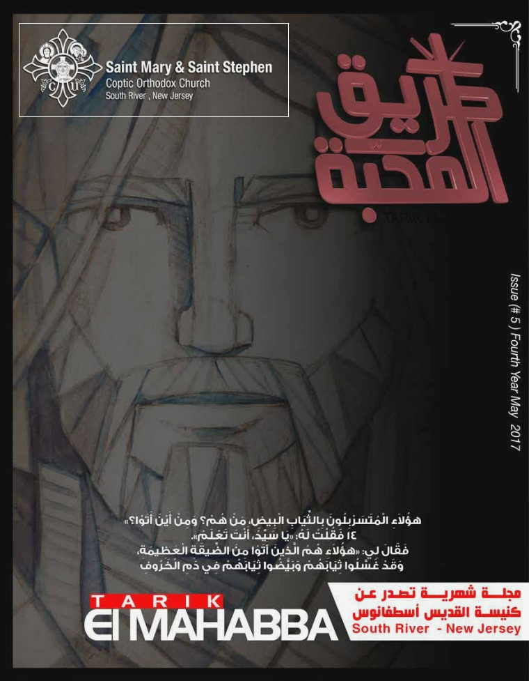 Tarek El Mahaba May Issue