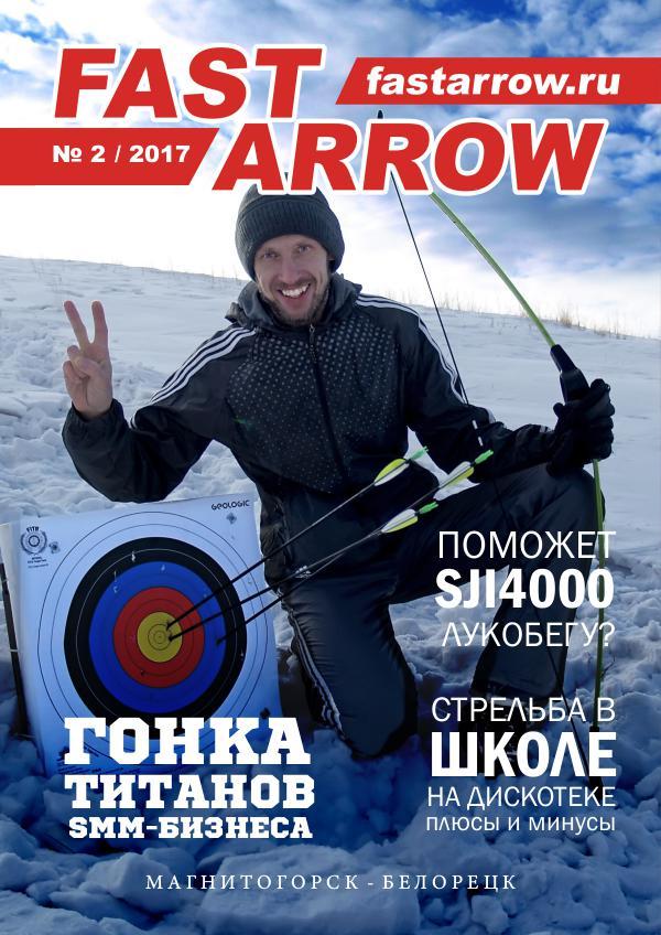 FAST ARROW Январь 2017