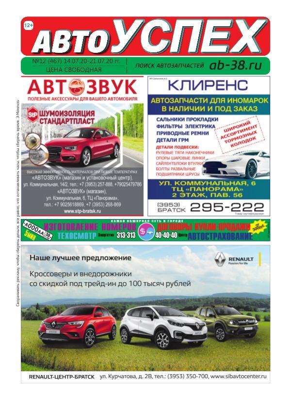 Рекламное СМИ Автоуспех