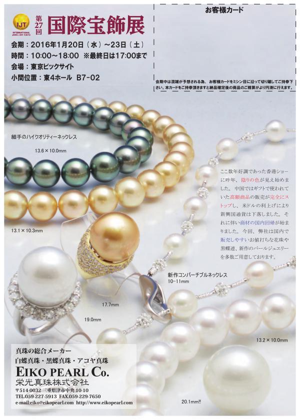 My first Magazine International Jewellery Tokyo