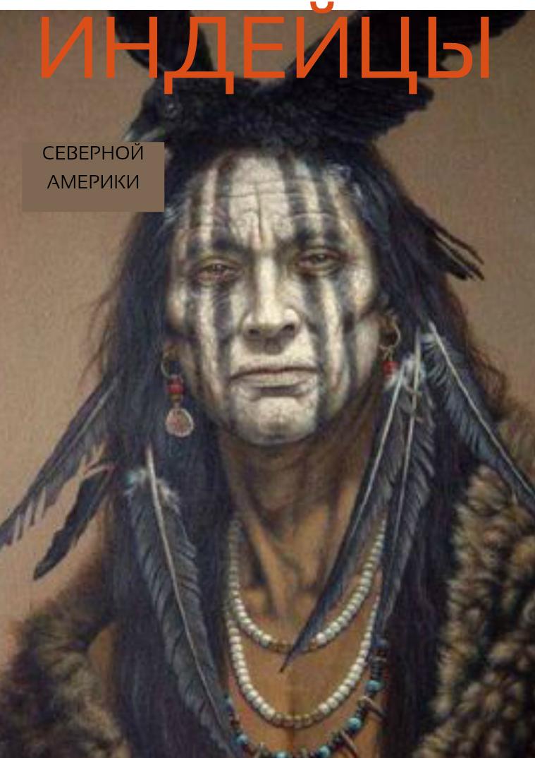 индейцы Северной Америке 1 история