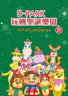 D.PARK Christmas Booklet