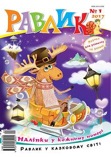 "Ravlyk Magazine (Дитячий журнал ""Равлик"")"
