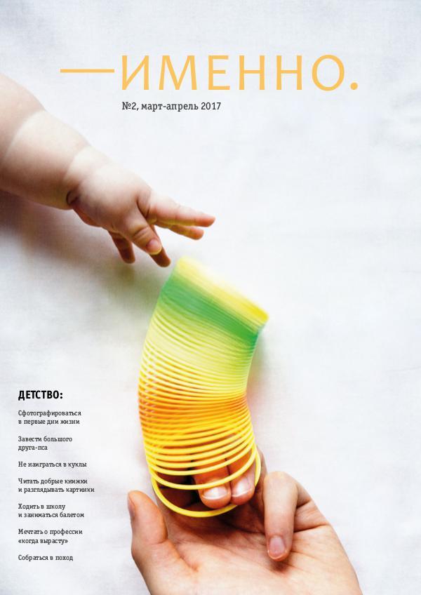 """Журнал ИМЕННО #2, Март 2017. """"Детство"""""""