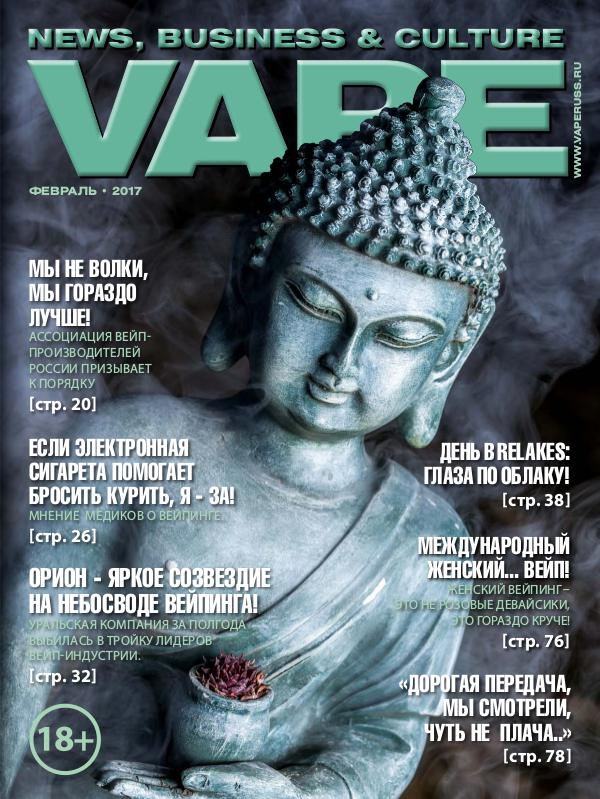 Vape Vape. News, business & culture №01 2017