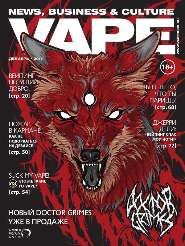 Vape Vape 5 (6) 2017