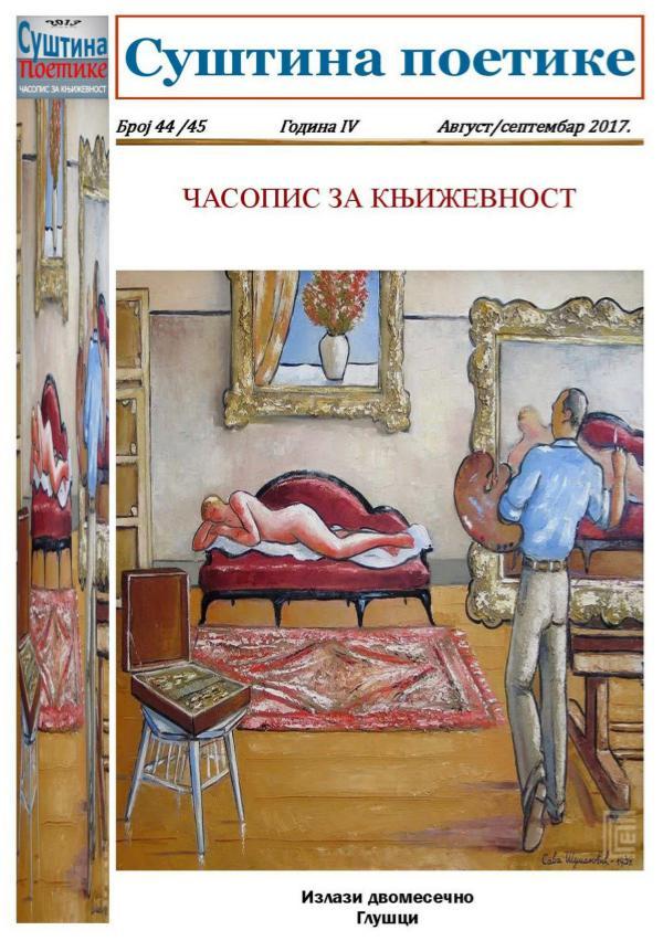 Број 44/45 - Суштина поетике | часопис за књижевност.
