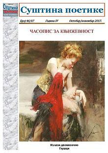 Број 46/47 - Суштина поетике | часопис за књижевност