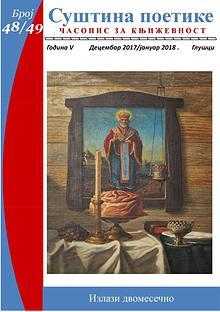 Број 48/49 Суштина поетике