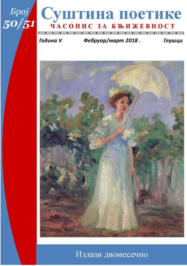 Број 50 - 51  - Суштина поетике | часопис за књижевност