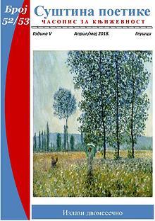 Суштина поетике | часопис за књижевност