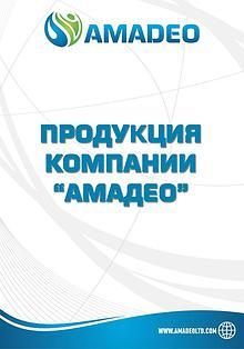 "Продукция Компании ""Амадео"""