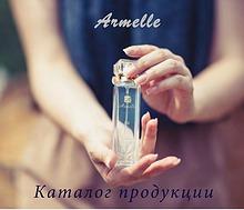 Каталог Парфюмерии Armelle