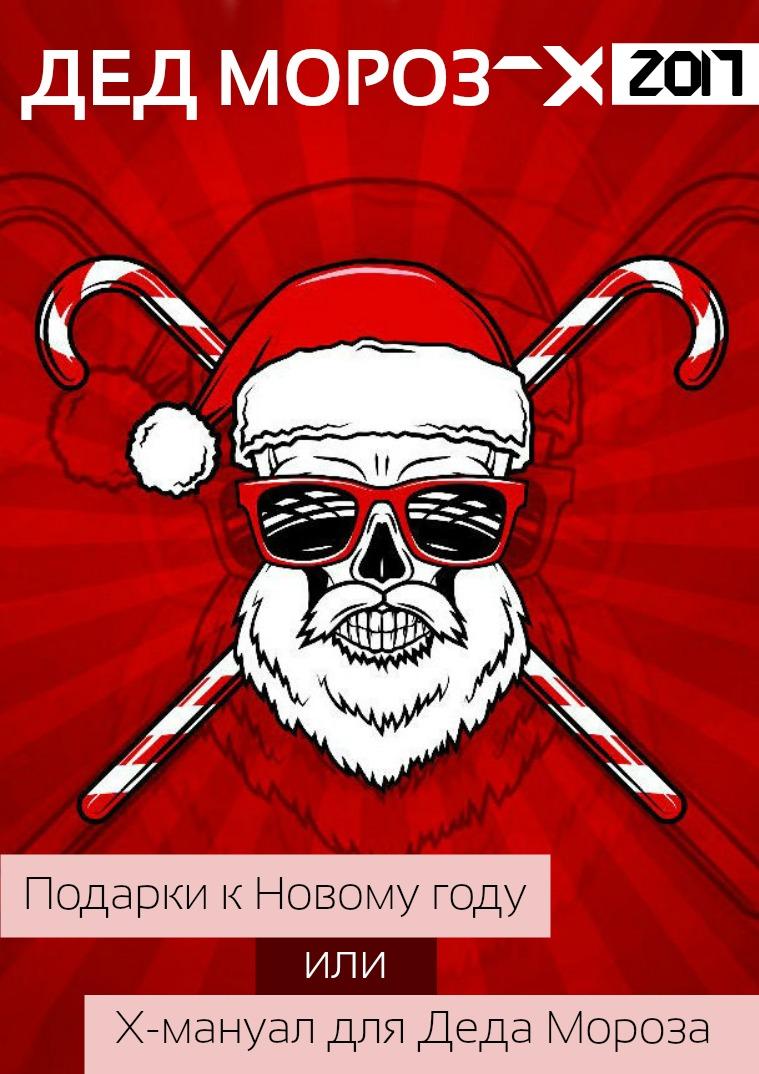 Дед Мороз-X Дед Мороз-X-Подарки на новый год!